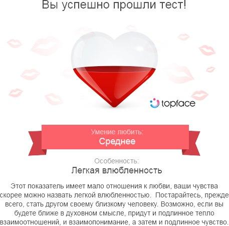 Darko Banic: Topface - умеете ли вы любить? //topface.com/?ad_id=poolphoto