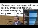 Бедность в России и пенсионная реформа. Олег Смолин