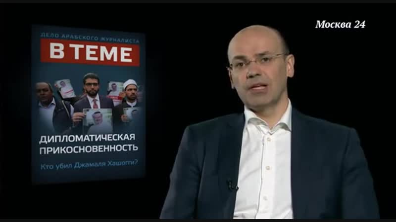 'В теме' | 'Дело арабского журналиста'