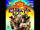 Розыгрыш билетов на цирковое шоу Инди-Ра