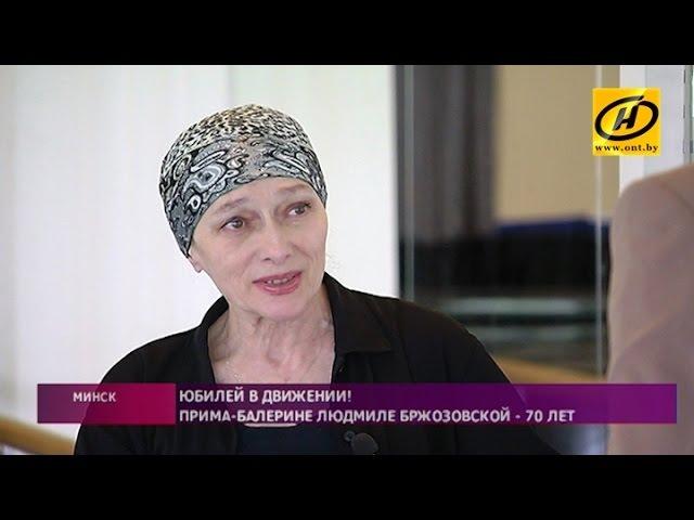 У народной артистки БССР, прима-балерины Людмилы Бржозовской – юбилей!