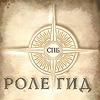 Ролевые игры в Санкт-Петербурге   Ролегид