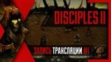 PHombie против Disciples 2! Запись 1!