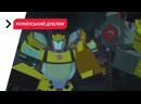 Трансформери Кібервсесвіт 1 Глава 17 Cерія Пробудження сплячих гігантів 1080p Full HD