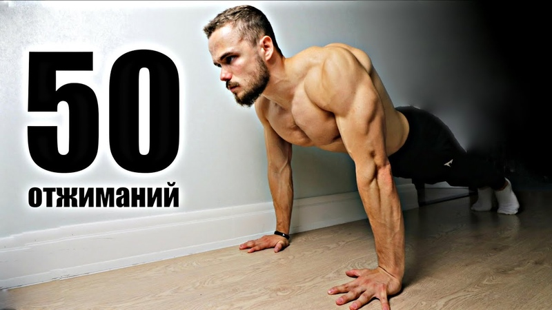 50 Отжиманий Подряд Тренировка Для Новичка