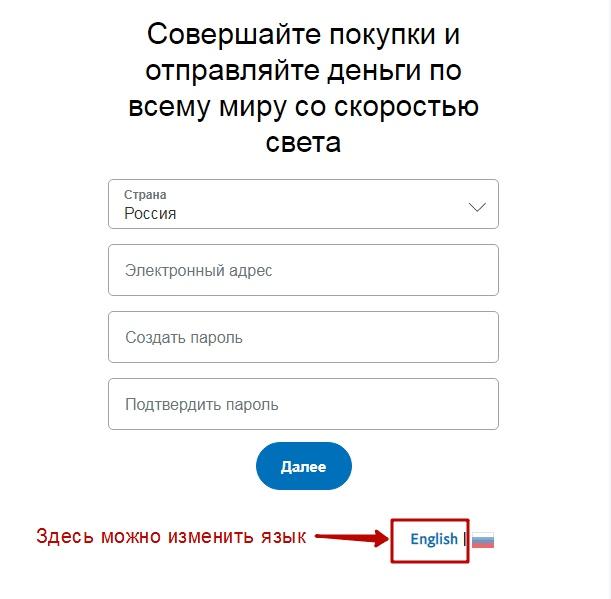 открыть личный счет paypal в Россий