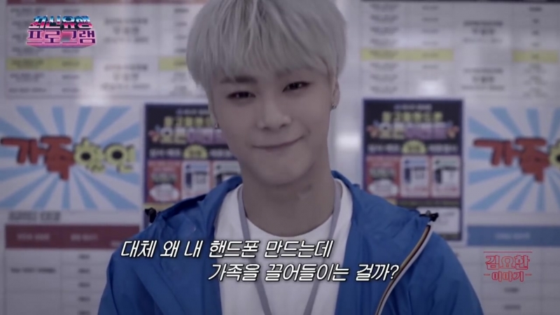 [14.10.2018] ASTRO Moonbin @ The Ultimate Watchlist of Latest Trends