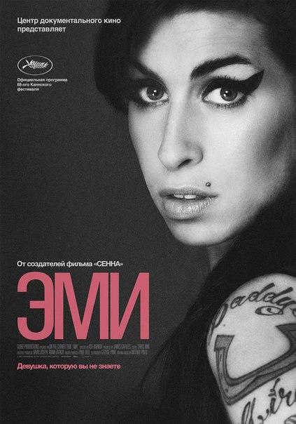 Эми (2015) ОСКАР ????  Лучший документальный фильм