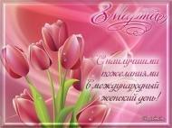 8 марта подруге маме сестре коллеге международный женский день