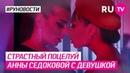 Страстный поцелуй Анны Седоковой с девушкой