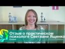 Отзыв клиента Елены о работе практического психолога Ященко Светланы