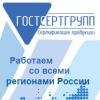 ГОСТСЕРТГРУПП - сертификация товаров и услуг.