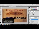 Урок по фотошопу - работа с текстом