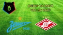 Зенит Спартак Обзор на матч 2 09 2018 Zenit Spartak Review for the match 2 09 2018