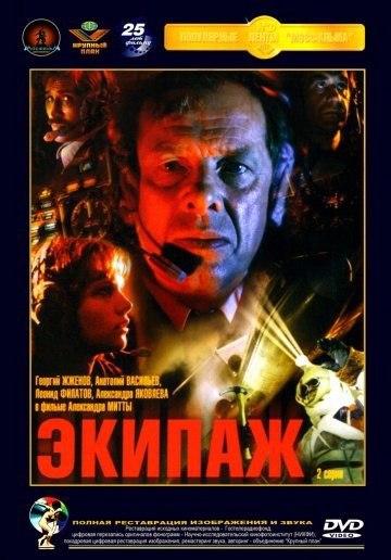Экипaж (1979)