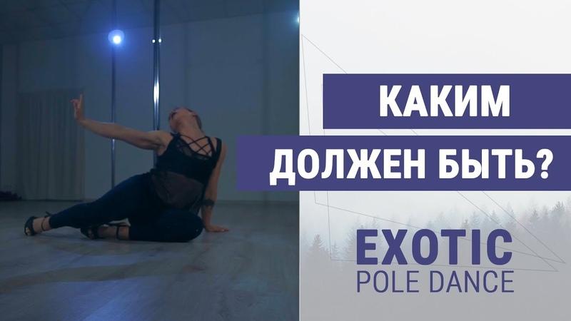 ЭКЗОТИК который мы НЕ заслуживаем! 😍 EXOTIC POLE DANCE 😍