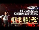 Something Just Like This (Coldplay The Chainsmokers)