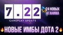 Патч 7.22 — Новые имбы с аганимом Обновление Дота 2 от 25.05.2019