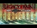 LEGACY OF KAIN как менялся НОСГОТ в эпоху PS1