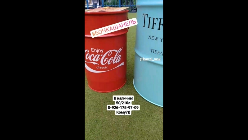 Бочка Тиффани и Кока-Кола. Обзор из наличия