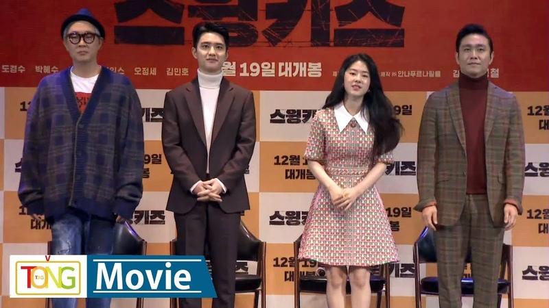 EXO D.O(도경수) Swing Kids(스윙키즈) Presentation -Greeting- (박혜수, 오정세, 엑소 디오)