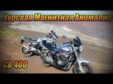 Курская Магнитная Аномалия в Железногорск на CB 400 670 км