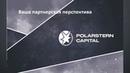 Новый инвест проект! Проект от надежной компании -Polarstern Capital-Первая часть.
