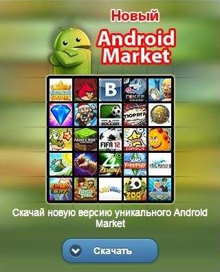 Скачать из плей маркета игры на андроид