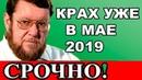 ПУТИН ПOТРЯC ДАЖЕ САТАНОВСКОГО (19.05.2019) Евгений САТАНОВСКИЙ / ПУТИН НОВОСТИ РОССИЯ