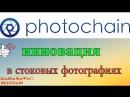 Подробный обзор iCO Photochain Инновация в фотостоке