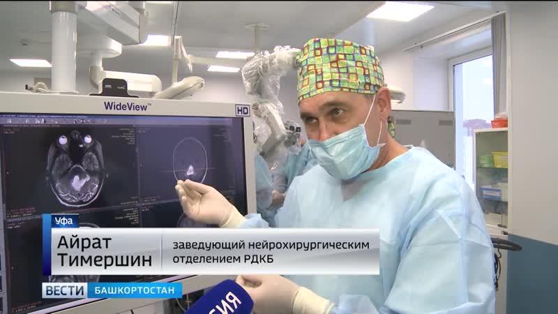 Уфимские нейрохирурги используют инновационный способ борьбы с опухолями в детской медицине