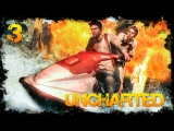 Uncharted: Drake's Fortune - [Прохождение #3]