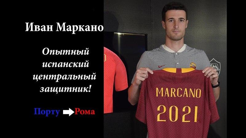 Иван Маркано - опытный защитник! Всё что нужно знать о новичке Ромы!