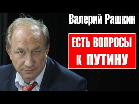 🔴 ПРЕЗИДЕНТ И ПРАВИТЕЛЬСТВО - ЭТО ВОРЫ В ЗАКОНЕ Валерий Рашкин Путин Медведев кремль