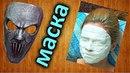"""Как сделать маску ''копию лица'' своими руками / How to make a mask """"face copy"""""""