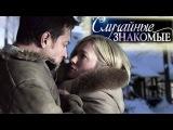 Случайные знакомые. Мелодрама 2012. Россия. Фильм.