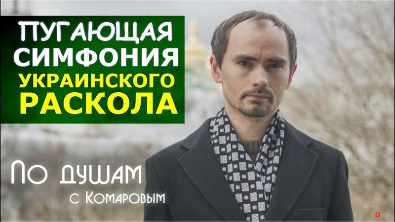 Раскол, ПЦУ стали магнитом пороков и страстей украинского общества. По душам с Комаровым 26