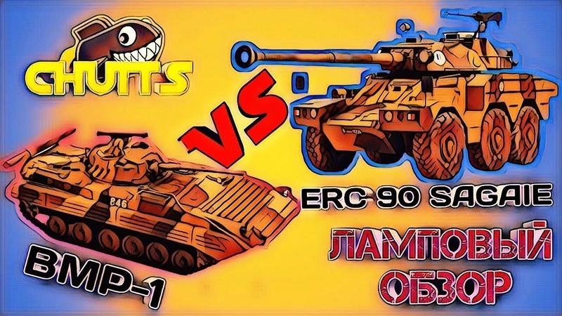 Ламповый обзор l BMP-1 или ERC 90 SAGAIE