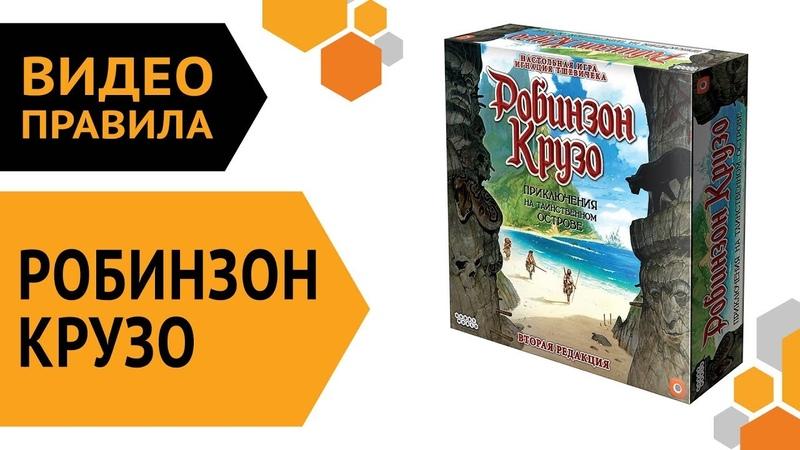 Робинзон Крузо Приключения на таинственном острове. 2 ред. — настольная игра | Видео правила 🏝️