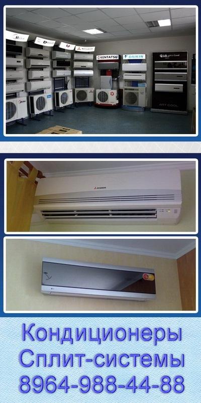 Самара кондиционер установка бесплатно заправка кондиционеров домашних в Краснодаре
