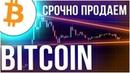 Биткоин срочно нужно продавать Спред на разных биржах более $200 Bitcoin обзор эфириум $215