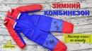 Как сшить зимний комбинезон/Любимчики