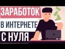Заработок в интернете с нуля. Высокий заработок в интернете без вложений Евгений Гришечкин