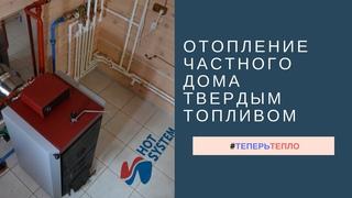Монтаж отопления частного дома твердотопливным котлом в Спб