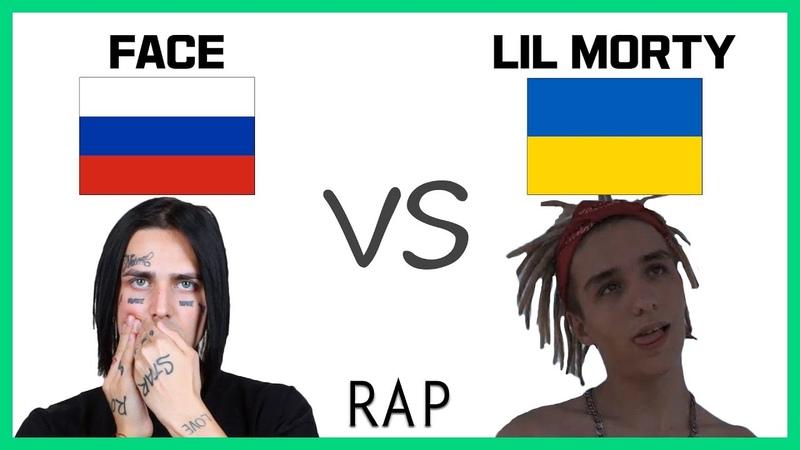 (Russia) FACE VS (Ukraine) LIL MORTY