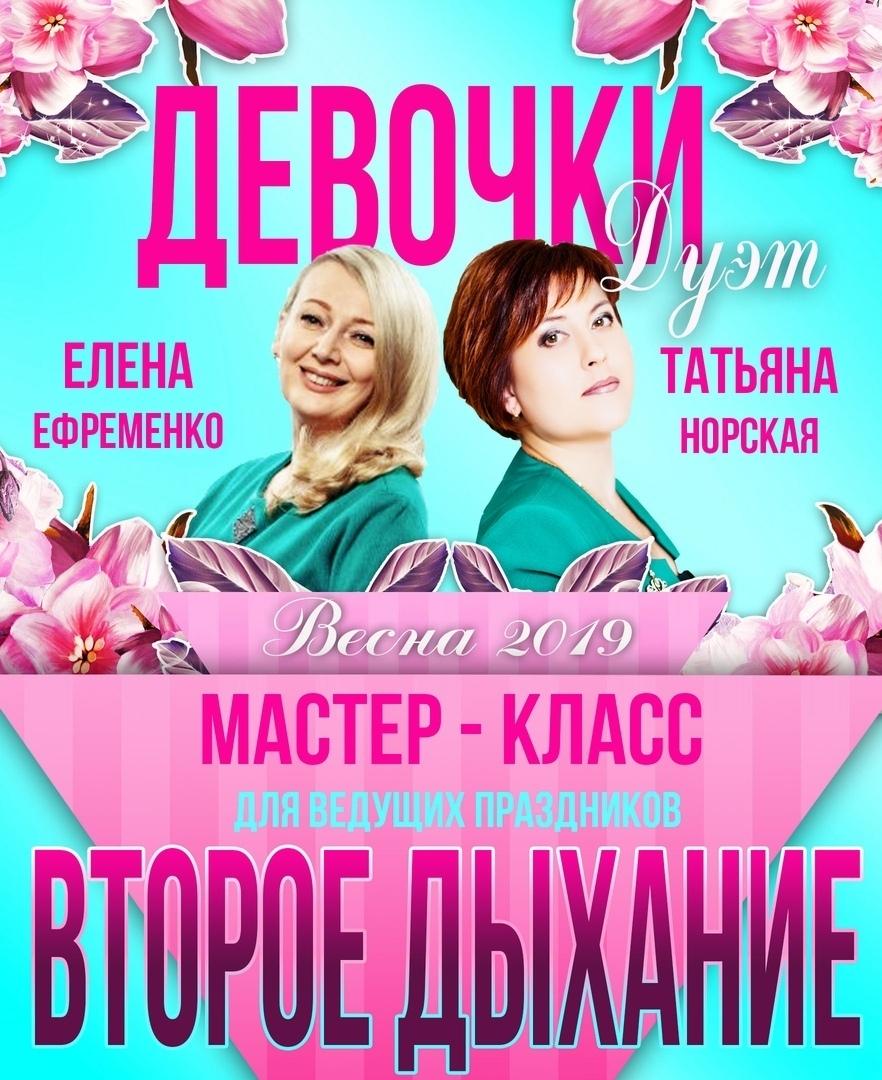 "Афиша Ярославль Дуэт ""Д*Евочки"". МК Ярославль."