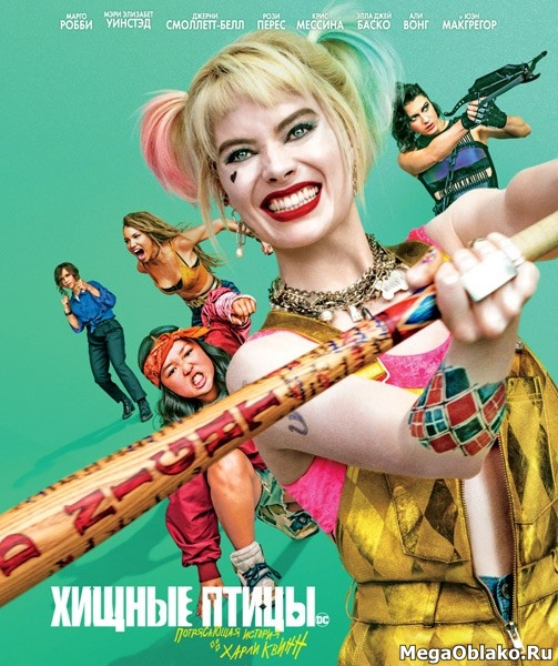 Хищные птицы: Потрясающая история Харли Квинн / Birds of Prey: And the Fantabulous Emancipation of One Harley Quinn (2020/WEB-DL/WEB-DLRip)