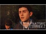 Life is Strange 2 - Премьерный трейлер