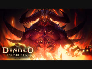 Diablo Immortal - Новый  Кинематографический трейлер(BlizzardCon 2018)