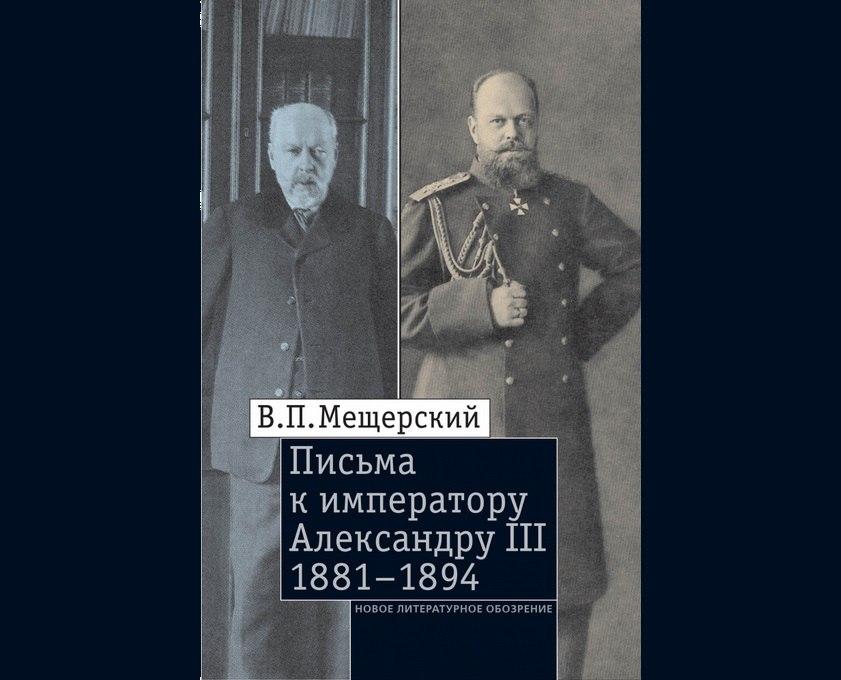 В. П. Мещерский. Письма к императору Александру III, 1881–1894 (2018)